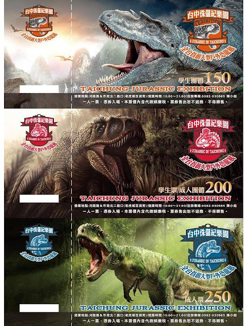 12249565 1754818798081361 438186567102446901 n - 台中侏儸紀樂園│12月18日全台唯一戶外大型恐龍展正式開幕囉(內有空拍圖)