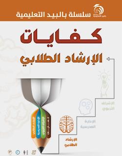 كتاب كفايات الارشاد الطلابي pdf