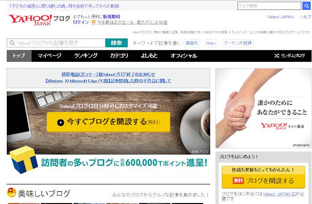 blog vệ tinh tại Yahoo Japan của Nhật Bản