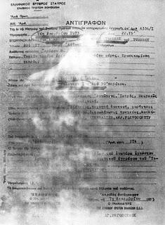 Το πιστοποιητικό θανάτου του μαθητή Διομήδη Κομνηνού