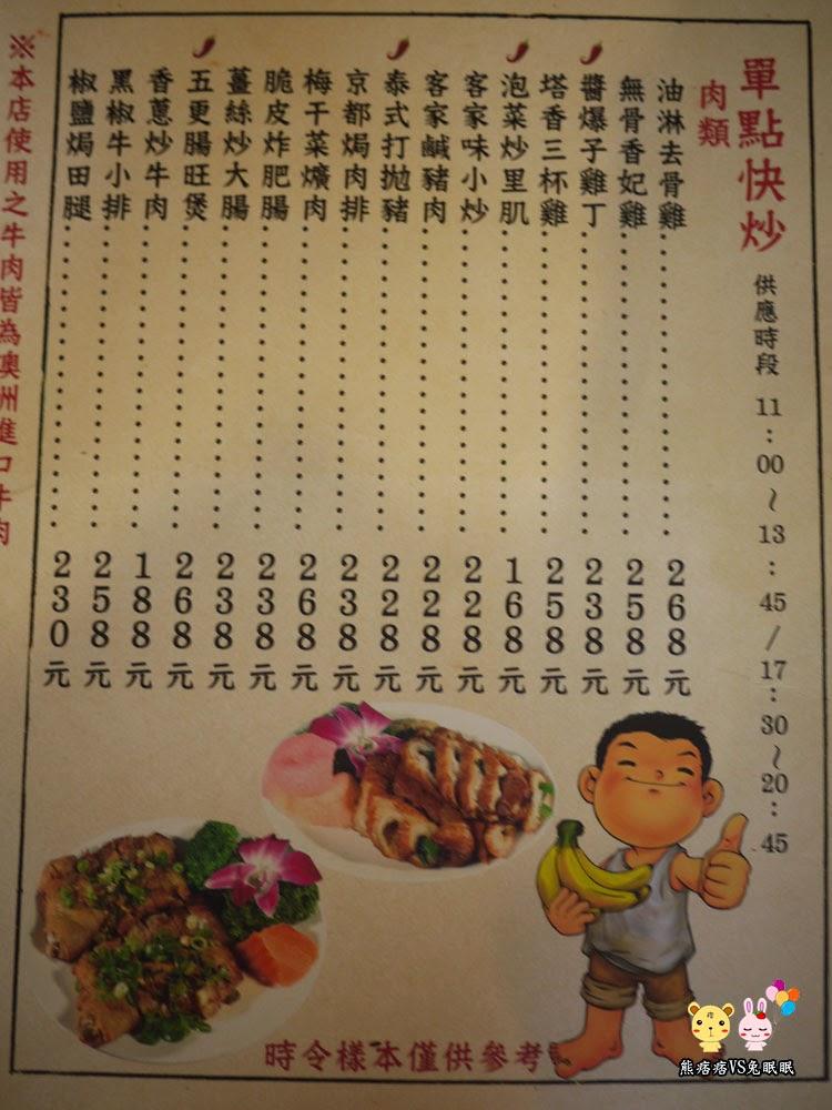 P1240333 - 台中懷舊餐廳│台灣香蕉新樂園濃郁的古早風情味