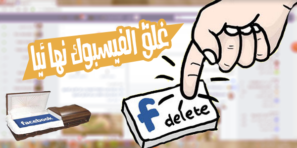كيفية غلق الفيسبوك نهائيا بكل سهولة 2017