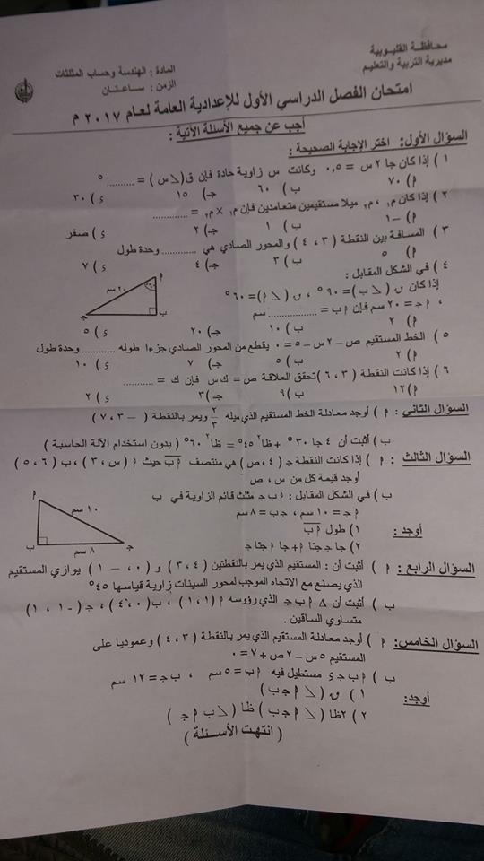 امتحان نصف العام الرسمى فى الهندسه محافظة الدقهلية الصف الثالث الاعدادي