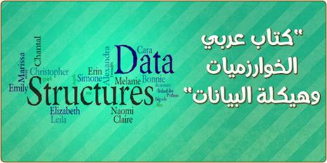 كتاب شامل ورائع لتعلم الخوارزميات و هياكل البيانات