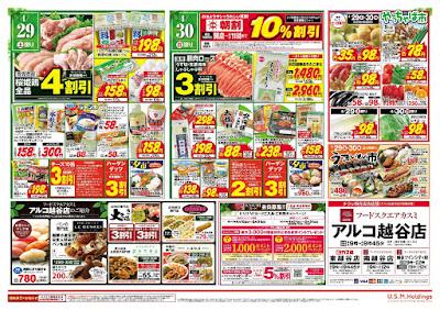【PR】フードスクエア/越谷ツインシティ店のチラシ4月28日号