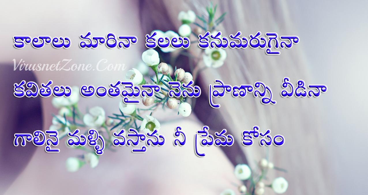 Beautiful Heart Full Love Quotes In Telugutelugu Prema Kavithalu