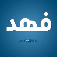 معنى أسم فهد وصفات حامل هذا الأسم