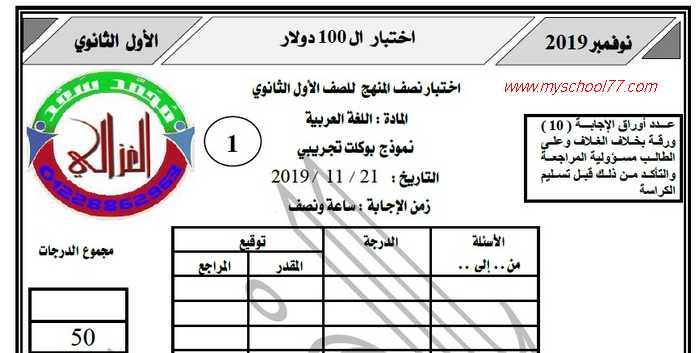 امتحان لغة عربية  شامل على نصف المنهج للصف الاول الثانوى ترم أول 2020 أ/ محمد سعد