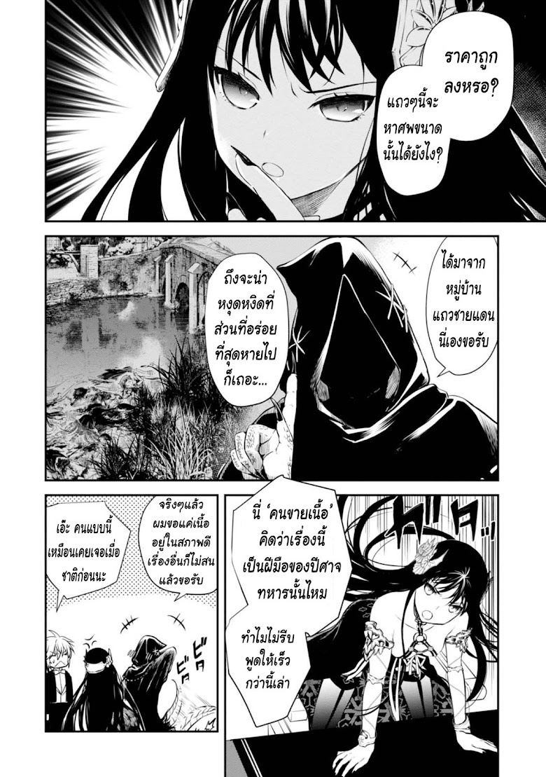 Isekai Goumon Hime - หน้า 6