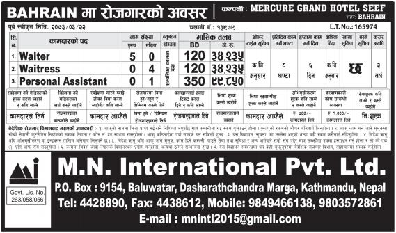 Jobs For Nepali In Bahrain, Salary -Rs.99,000/