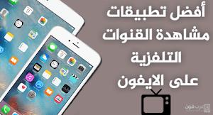 افضل تطبيقات مشاهدة القنوات التلفزية على الايفون والايباد مجانا