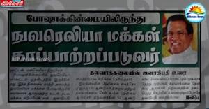News paper in Sri Lanka : 22-01-2017