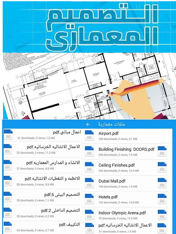 التصميم المعماري Pdf