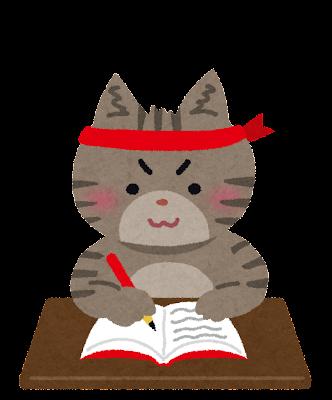 勉強している動物のイラスト「猫」