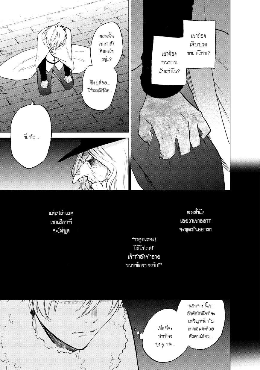 อ่านการ์ตูน Saihate no Paladin ตอนที่ 9 หน้าที่ 7