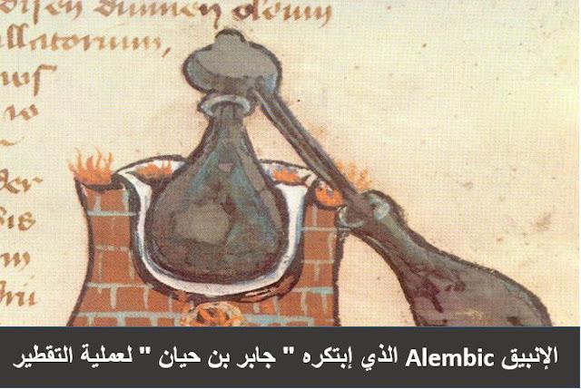 الكيمياء,جابـر بن حيان,علـوم,علماء المسلمين
