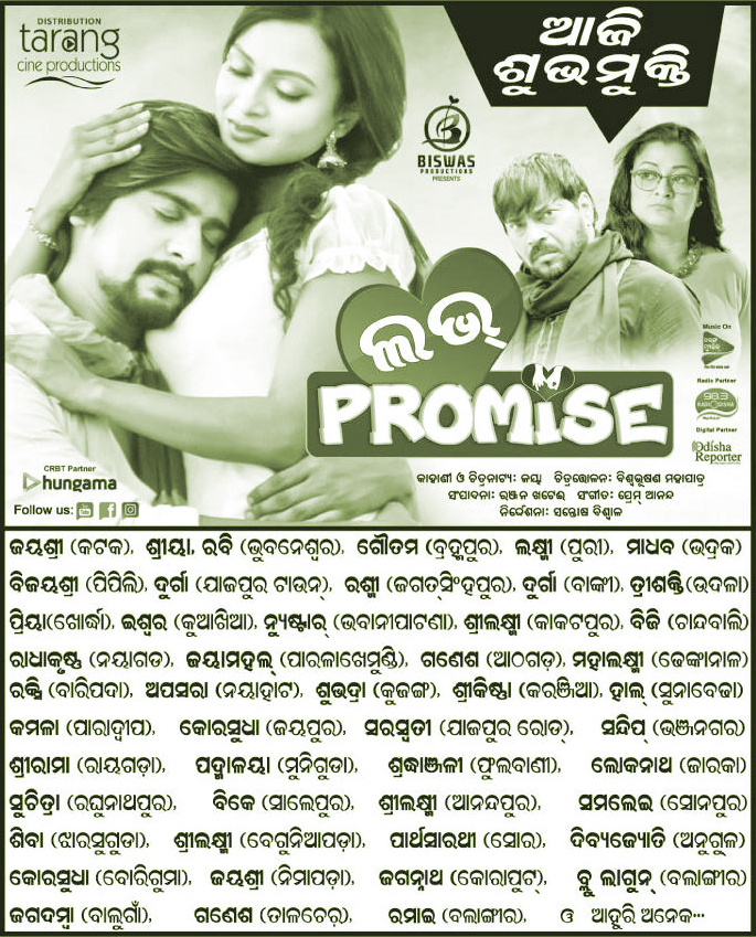 love promise odia video song download