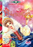 Princess เล่ม 7