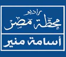 اسمع, لايف, اون لاين, راديو محطة مصر, بدون تقطيع, mahatet masr, online