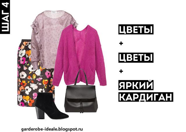 Юбка с растительным принтом с блузкой в цветочек с розовым кардиганом