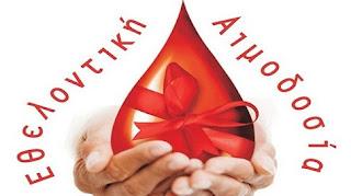 Εβδομάδα Εθελοντή Αιμοδότη από 11 ως 15 Ιουνίου οργανώνει  η Περιφέρεια Δυτικής Ελλάδας