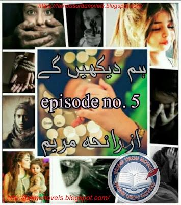 Free download Hum dekhen ge novel by Rayeha Maryam Episode 5 pdf