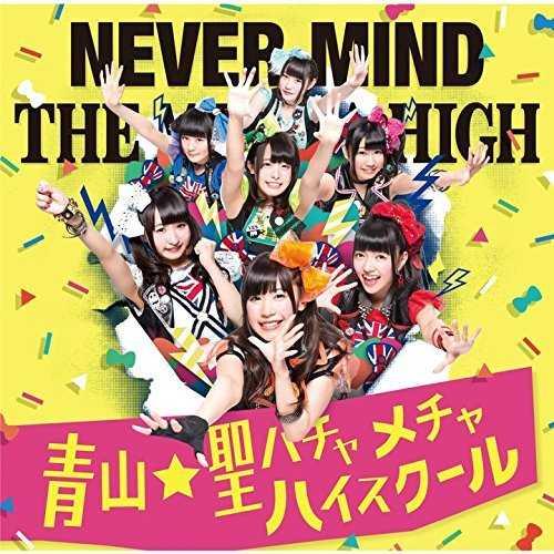 [Single] 青山☆聖ハチャメチャハイスクール – NEVER MIND (2015.06.24/MP3/RAR)