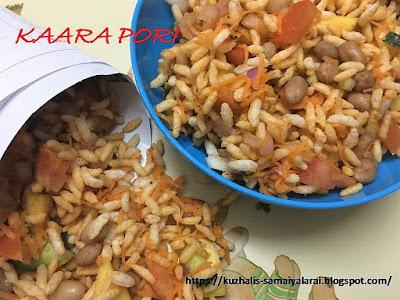 KAARA PORI BEACH STYLE(கார பொரி )/PORI KADALAI SUNDAL