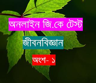 Bengali GK Online Test | Life Science | Part – 1