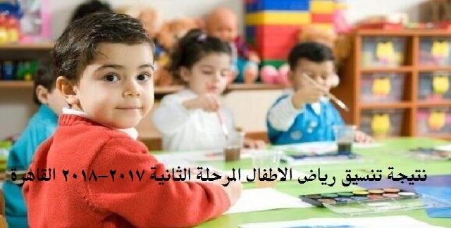 رابط مباشر نتيجة تنسيق رياض الاطفال المرحلة الثانية 2017-2018 القاهرة بالرقم القومى واسماء المقبولين بالمدارس التجريبية واللغات