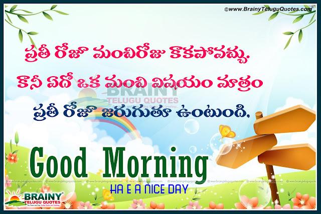 New Telugu Good Morning Status Quotes Hd Wallpapers Best Telugu Status Messages For Good Morning