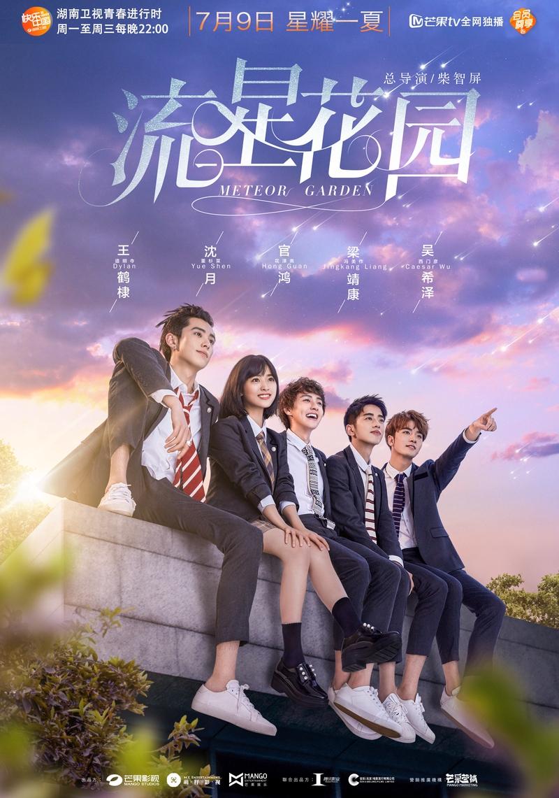 Vic Computer Medan Meteor Garden 2018 Broadcasted