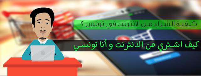 الشراء من الانترنت في تونس