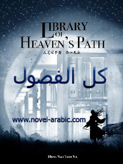 رواية Library of Heaven's Path مترجمة