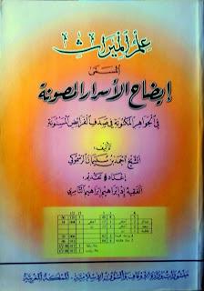 كتاب علم الميراث - أحمد بن سليمان الرسموكي