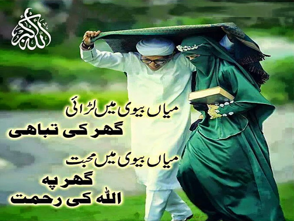 Urdu Shayari In Urdu Sad Poetry In Urdu About Love 2 Line About Life By Wasi Shah By Faraz Allama Iqbal s Wallpapers