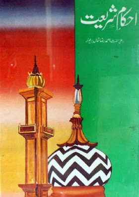 Ahkam e Shariat Urdu Book By Alahazrat Imam Ahmad Raza Khan PDF Free Download