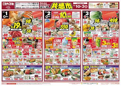 【PR】フードスクエア/越谷ツインシティ店のチラシ11月1日号