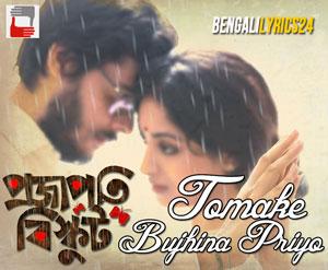 Tomake Bujhina Priyo Lyrics - Projapoti Biskut