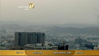 تردد قناة السعودية للقران الكريم hd