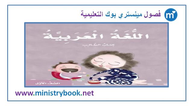 كتاب اللغة العربية للصف الاول الفصل الثالث 2019-2020 الامارات