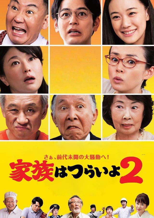 Kazoku wa tsuraiyo 2 [2017] [DVD9] [PAL] [Español]