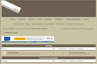 http://rabotianadomy.frmbb.ru/