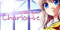Charlotte [05/9]