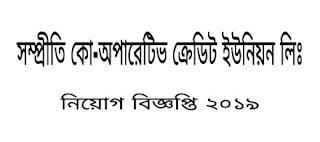 Shomprity Co-operative Credit union Ltd job circular 2019. সম্প্রীতি কো-অপারেটিভ ক্রেডিট ইউনিয়ন লিঃ নিয়োগ বিজ্ঞপ্তি ২০১৯
