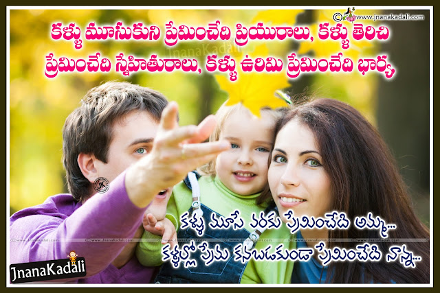 Telugu Success Quotes, Family Importance quotes in Telugu, Telugu Father and Mother kavithalu