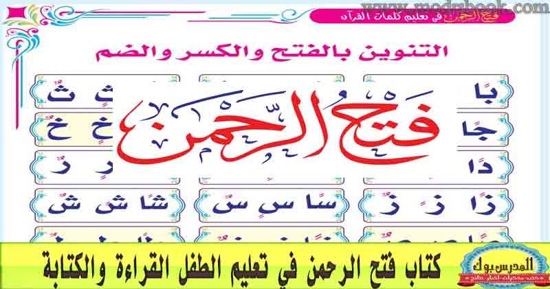 تحميل كتاب فتح الرحمن