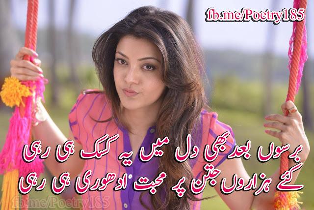 Urdu Hindi Poetry Images