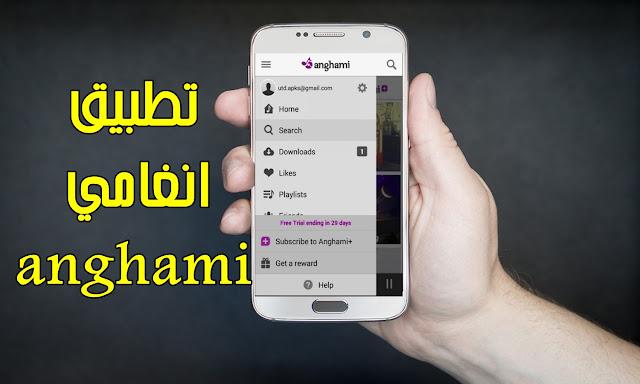 تطبيق انغامي anghami