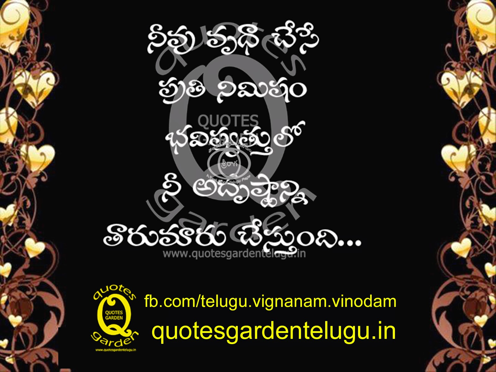 Feel Good Quotes Best Life Quotes For Positive And Feel Good Inspirations Telugu